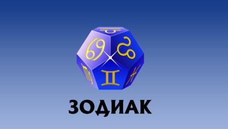 Лотерея  «Зодиак»: порядок и правила игры, призы, вероятность выигрыша и отзывы реальных людей