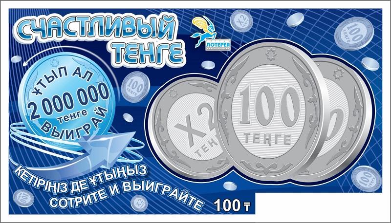 Казлото в Казахстане