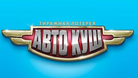 Казахстанская лотерея «Автокуш» — призы, правила игры и условия получения выигрыша