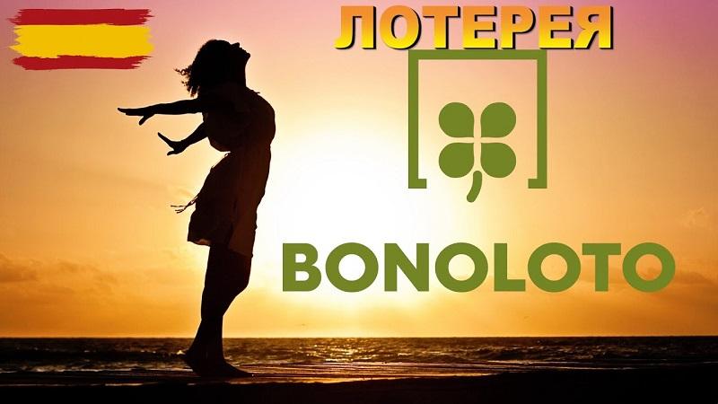Лотерея BonoLoto – описание, подробности, рекордные выигрыши