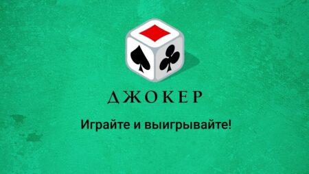 Лотерея «Джокер» — что это такое, где и как можно играть, вероятность получения приза