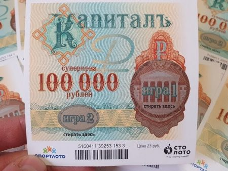 Лотерея «Капиталъ»: вид лотереи, правила игры и условия получения выигрыша