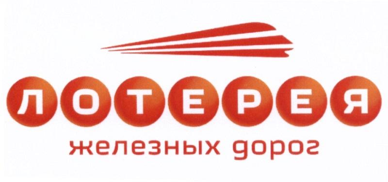 Лотерея Российских железных дорог — правила участия, призовой фонд и отзывы
