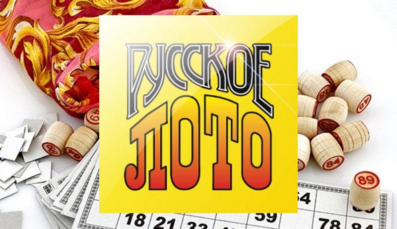 Лотерея «Русское лото» — условия розыгрыша, где купить билет и как проверить результат