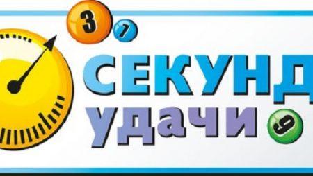 Лотерея «Секунда удачи» — особенности, призы, ограничения, условия получения выигрыша
