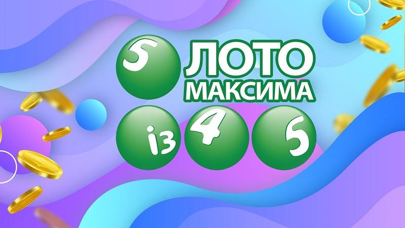 О лотерее «Лото Максима» (Украина): правила игры, призы, шансы на выигрыш, отзывы