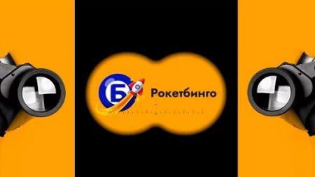 Новая лотерея «Рокетбинго»: правила игры, вероятность выигрыша и как увеличить шансы, отзывы и призы