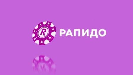 Правила лотереи «Рапидо» — как играть, способы увеличить шансы на победу и не стать жертвой обмана
