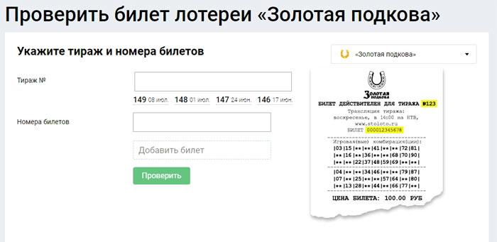 Проверка билета