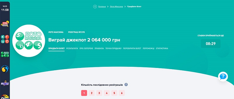 Сайт лотереи