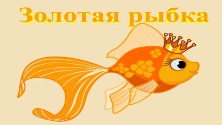 Лотерея «Золотая рыбка» — правила участия, где купить билет и какие призы можно получить
