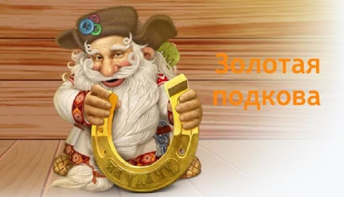 Правила лотереи «Золотая подкова», можно ли выиграть и как получить приз