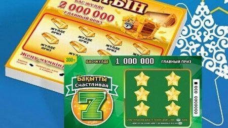О казахстанской лотерее «Алтын Тага» и моментальных лото «Алтын» и «Таға»