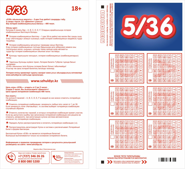 Билет лотереи 5 из 36