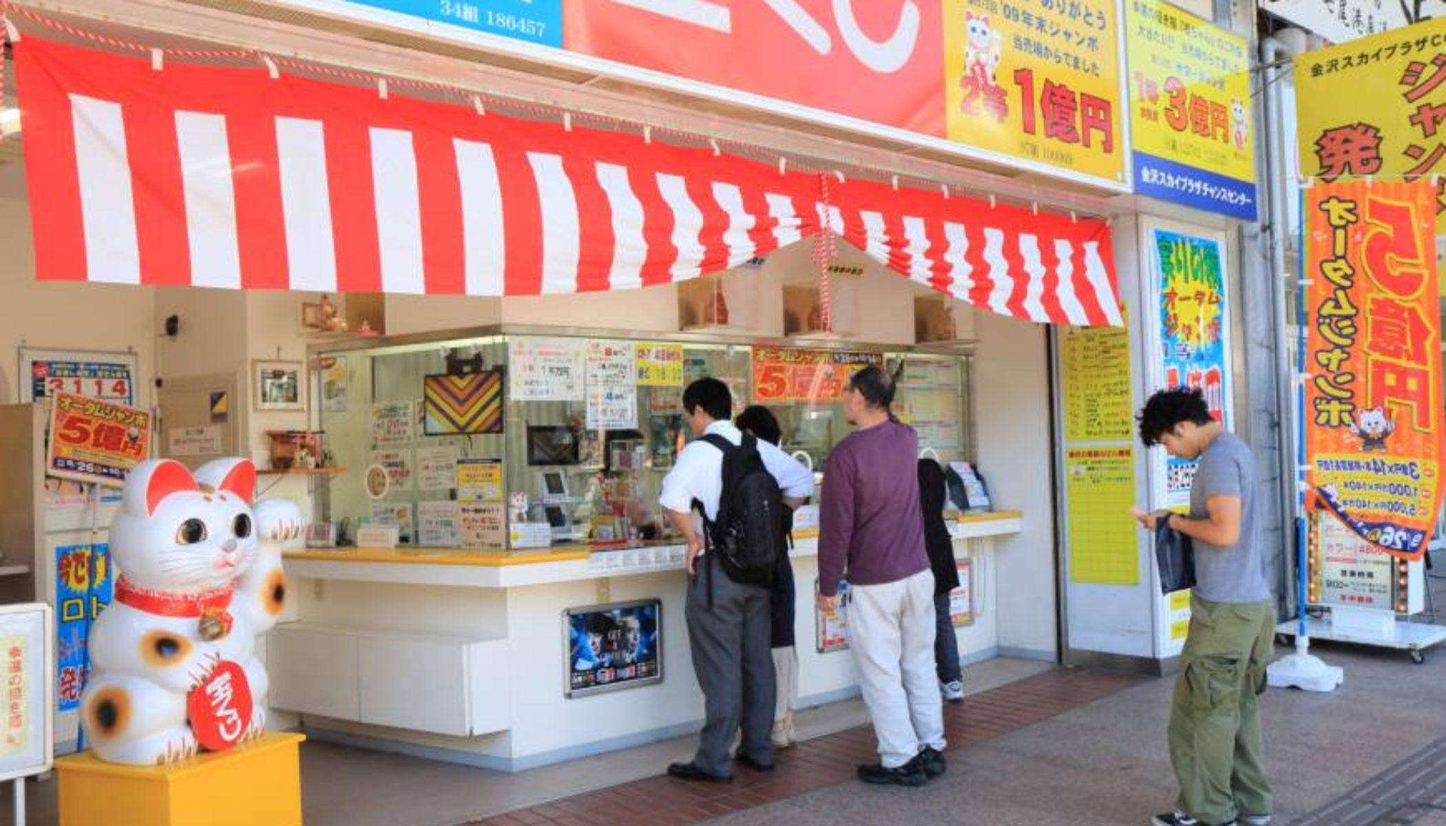 Где участвовать в лотереях в Японии