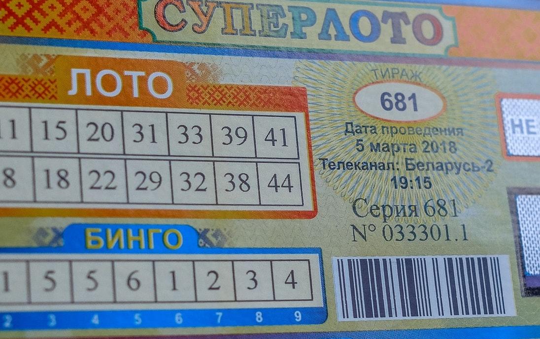 Как выиграть в лотерее в Беларуси