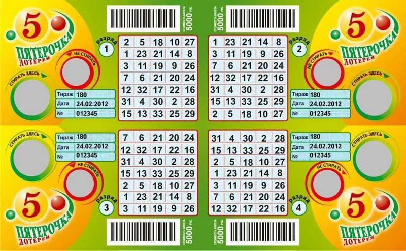 Лотерейный билет