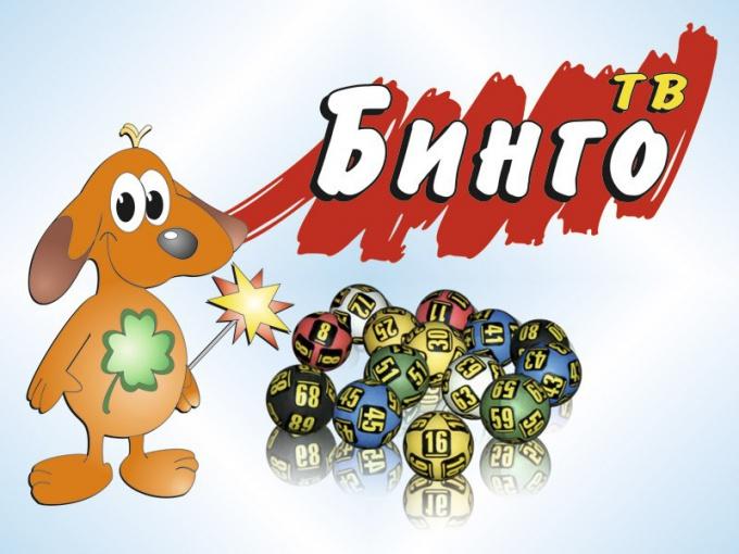 Лотерея ТВ Бинго