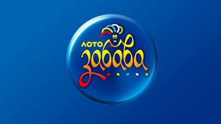 Об украинской лотерее «Лото Забава» от МСЛ: правила игры, призы, шансы на выигрыш, отзывы