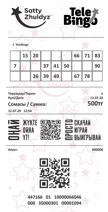 Тиражная лотерея