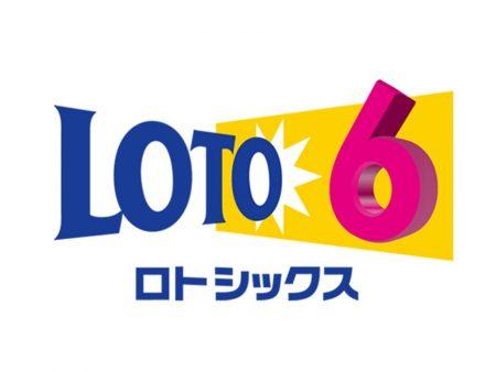 Лотерея Лото 6 Япония —  условия и правила игры, анализ и расчет вероятности выигрыша